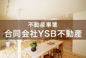 不動産事業 合同会社YSB不動産