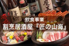 飲食事業 割烹居酒屋『匠の山海』
