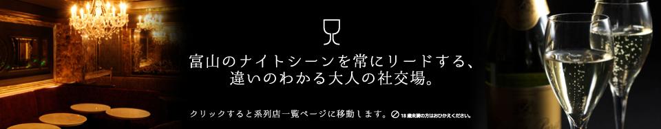 富山のナイトシーンを常にリードする、違いのわかる大人の社交場