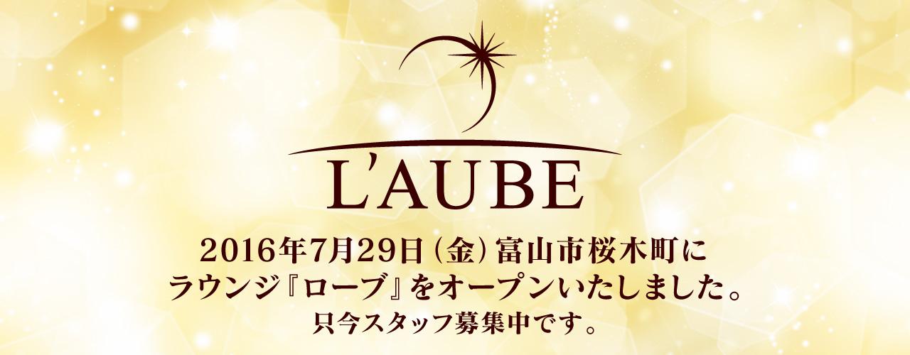 2016年7月29日(金)富山市桜木町にラウンジ『ローブ』をオープンいたしました。ただいまスタッフ募集中です。