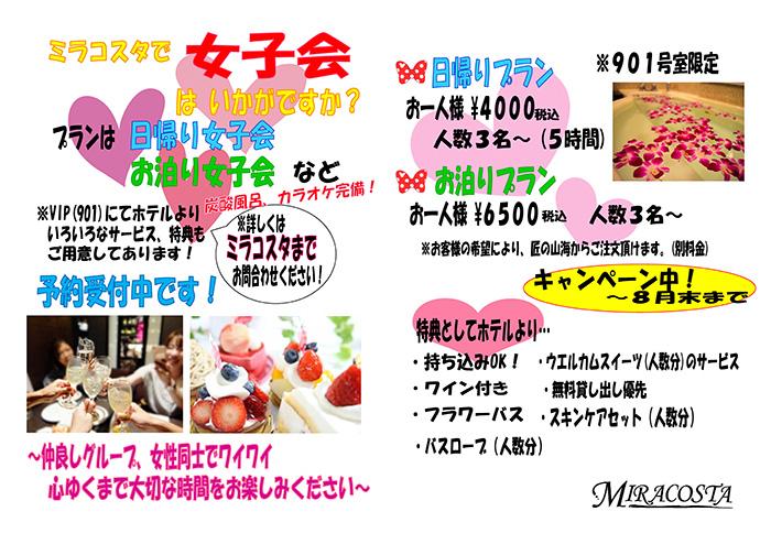 jyosikai2018.jpg